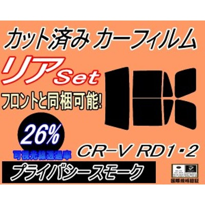 リア (b) CR-V RD1・2 (26%) カット済み カーフィルム 車種別 RD1 RD2 ホンダ