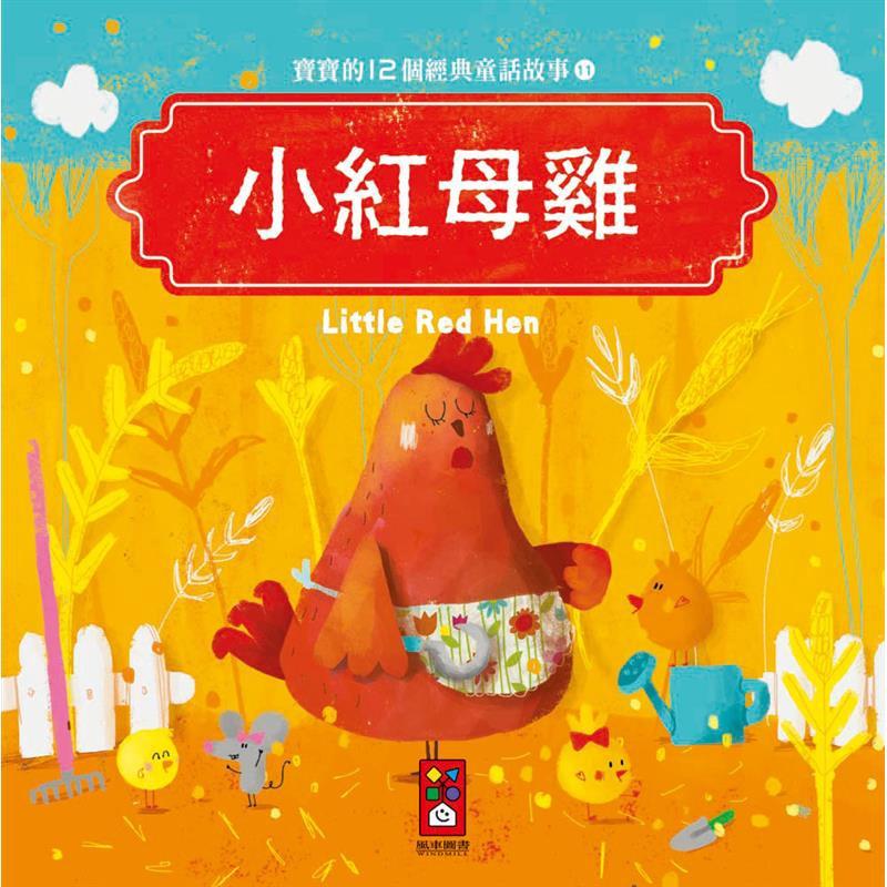 小紅母雞:寶寶的12個經典童話故事(11)[7折]11100839416