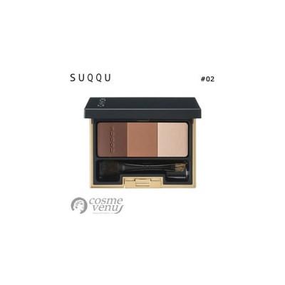 スック 3Dコントロールアイブロウ #02 ブラウン  6.7g/定形外郵便送料無料/SUQQU