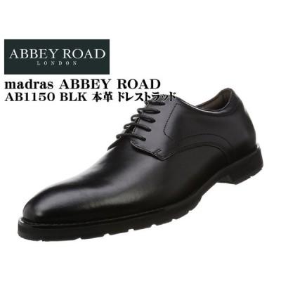madras ABBEY ROAD アビーロード AB1150 本革 ドレス トラッド ビジネスシューズ