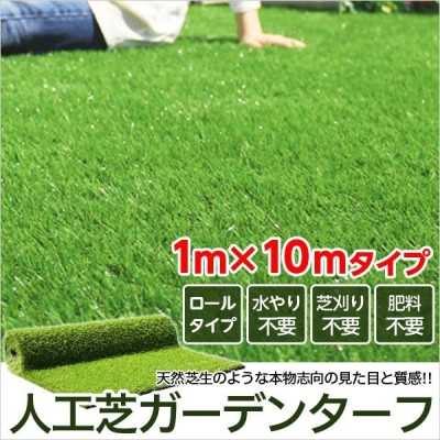 まるで本物♪ 人工芝 ロール 1m×10m(送料無料)  リアルな人工芝生 マット 切れる ベランダ 激安 安い ロールタイプ 10m