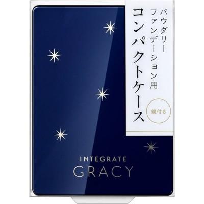 資生堂 インテグレート グレイシィ パウダリーファンデーション用コンパクトケース 11g