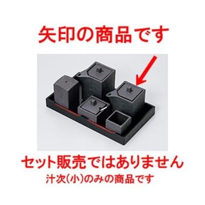 盆付カスター 和食器 / いぶし黒角型汁次(小) 寸法:5.5 x 5.5 x 7.3cm ・ 110cc