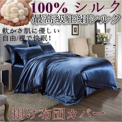 シルク掛け布団カバー シルク100%繻子織り生地 最高級正絹シルク生地 掛け布団カバー 夏は涼しく 冬は暖かい 重量なし t11