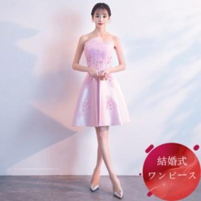 パーティードレス 結婚式 ドレス お呼ばれドレス 大きいサイズ 二次会 ドレス Aライン ウェディングドレス 成人式 ドレス 同窓会 忘年会
