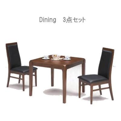 送料無料 ダイニング3点セット 80ダイニングテーブル 椅子2脚 食卓 (フィオール)