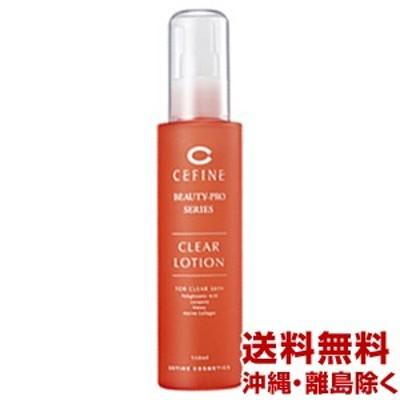 【送料無料】セフィーヌ クリアローション 150ml /化粧水/ビューティープロ 化粧品 /CEFINE
