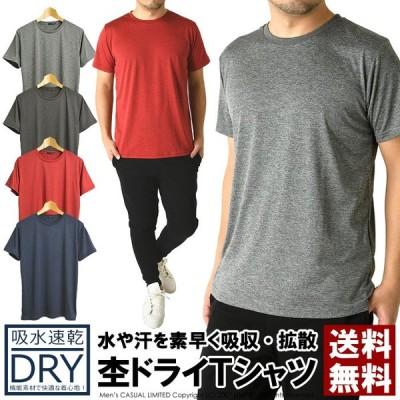ドライ ストレッチ カットソー メンズ カチオン 半袖 Tシャツ 吸汗 速乾 無地 クルーネック 送料無料 通販M15