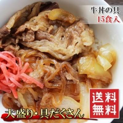 送料無料【牛丼の具 大盛り 15食入】お家で簡単に本格味 野菜もお肉も具だくさん時間をかけて煮込んであります【冷凍】