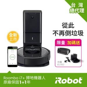 美國iRobot Roomba i7+限量版 自動倒垃圾掃地機器人
