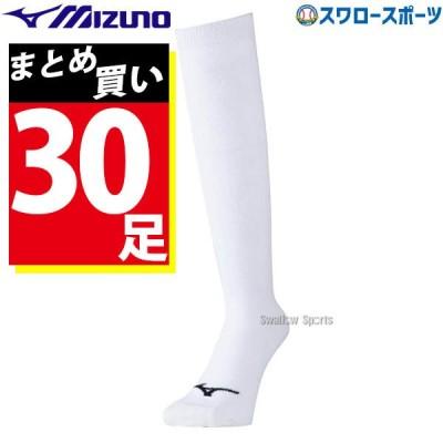 あすつく ミズノ 限定 ウエア ソックス・まとめ買いパック(30P) 丈41cm 12JX1U8001 Mizuno ウエア トレーニング 練習 ランニング ジョギング 新商品 野球用品 ス