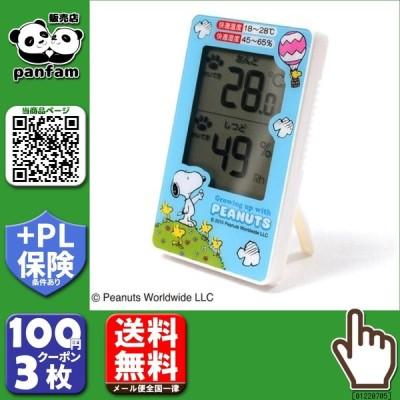 全国送料無料 スヌーピーデジタル温湿度計 SN-011 b03