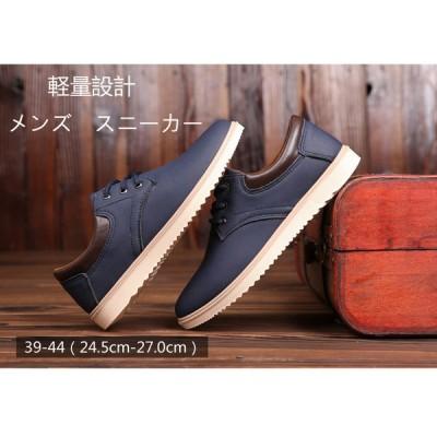 シューズ メンズ スニーカー 靴 メンズ靴 カジュアルシューズ ブーツ メンズシューズ ローカット おしゃれ 紳士 紳士靴 歩きやすい 送料無料