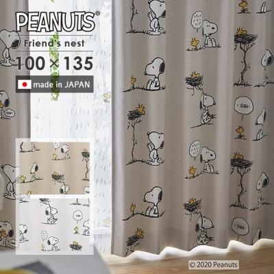 既製 カーテン フレンズネスト 幅 100×丈 135 cm 1枚入 遮光 スミノエ製 PEANUTS 送料無料