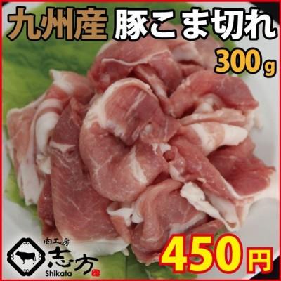 九州産 豚こま切れ 300g 豚肉 国産 国内産