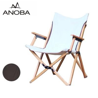 ANOBA アノバ ひじ掛けつきハイバックチェア AN003/AN004 【コットン/アウトドア/キャンプ】