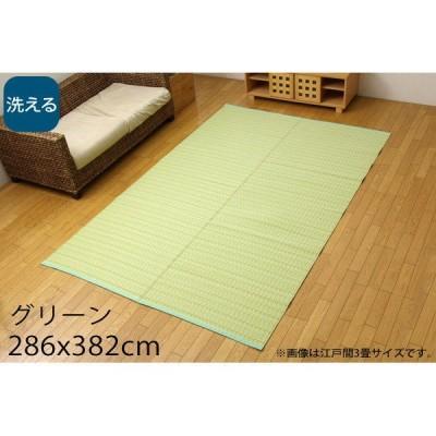 『代引不可』イケヒコ バルカン 洗える PPカーペット 本間6畳 約286×382cm グリーン BRC286382『送料無料(一部地域除く)』