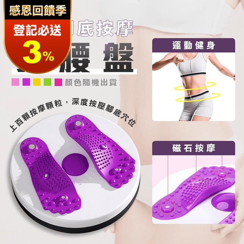 深層3D磁石扭腰盤 搖擺盤按摩顆粒扭扭盤.美腿機美體機扭腰機