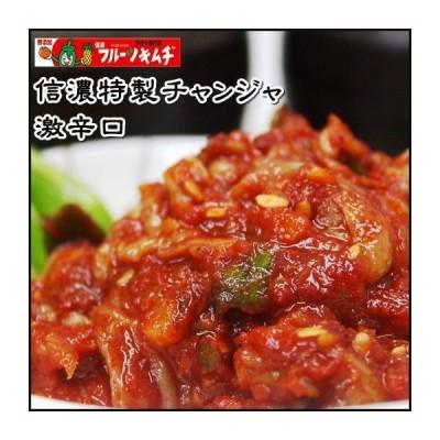 手作りキムチ専門店 信濃熟成チャンジャ たらチャンジャ200g 【激辛口】 新鮮なアラスカ産使用