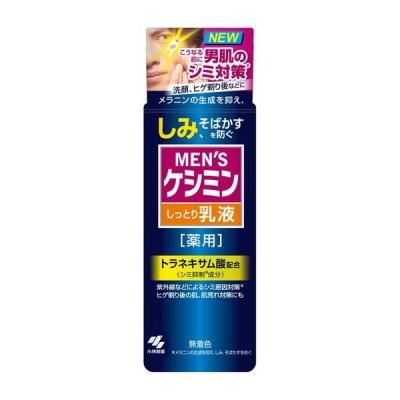 【医薬部外品】メンズケシミン乳液 110ml