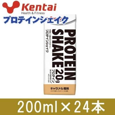 ケンタイ プロテイン プロテインシェイク キャラメル風味 24個セット  - 健康体力研究所 (kentai)