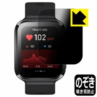 のぞき見防止 液晶保護フィルム Privacy Shield 70mai Saphir Watch【PDA工房】