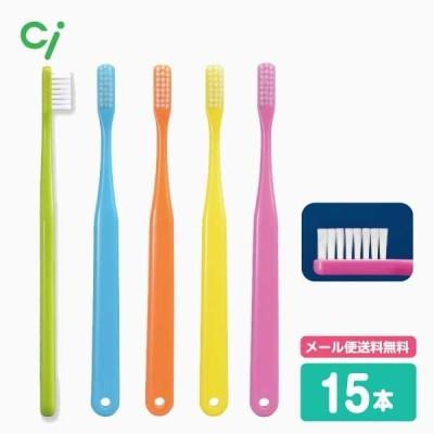 歯ブラシ Ci Ci ベーシック ラウンド毛 15本 メール便送料無料