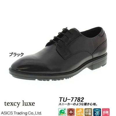 ◆◆ <アシックス商事> ASICS TRADING 【texcy luxe(テクシーリュクス)】TU-7782 メンズ ビジネスシューズ プレーン(tu-7782-ast1)