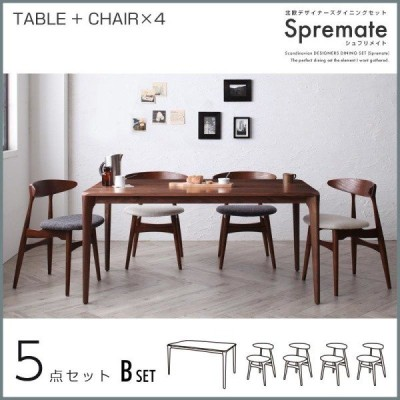 ダイニングテーブルセット 北欧デザイナーズ Spremate 食卓セット シュプリメイト 5点Bセット(テーブル+チェアB×4)