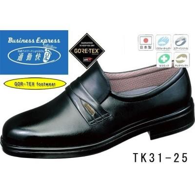 アサヒシューズ 通勤快足 ゴアテックス 日本製 ローファー ビジネスシューズ EEEE 紳士靴 防水 メンズ 本革 TK31-25