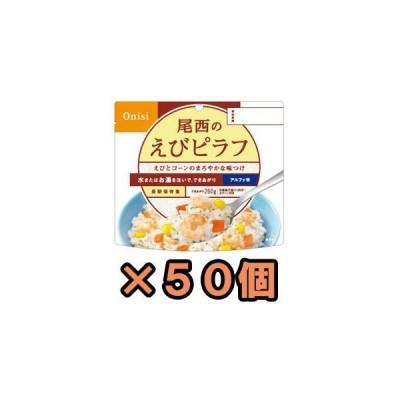 【セット】尾西食品 最大5年保存食アルファ米 えびピラフ 100g×50個セット h140263-50(ho0a095)