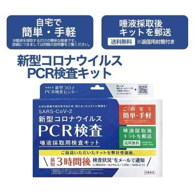 PCR検査キット 唾液採取用検査キット 新型コロナウイルス PCR検査 自宅で検査 新型コロナ 東亜産業