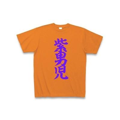 紫男児 Tシャツ Pure Color Print(オレンジ)