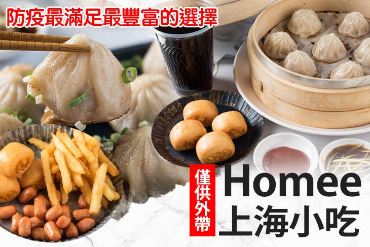 【台南】Homee上海小吃 #GOMAJI吃喝玩樂券#電子票券#中式