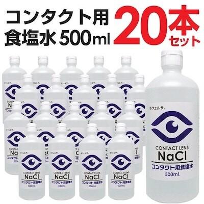 コンタクト用食塩水500ml ソフトコンタクト 洗浄液 すすぎ液 食塩水 20本セット
