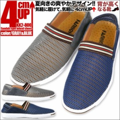 【全2色】シークレットスニーカー 4cmUP スリッポン kk2-800