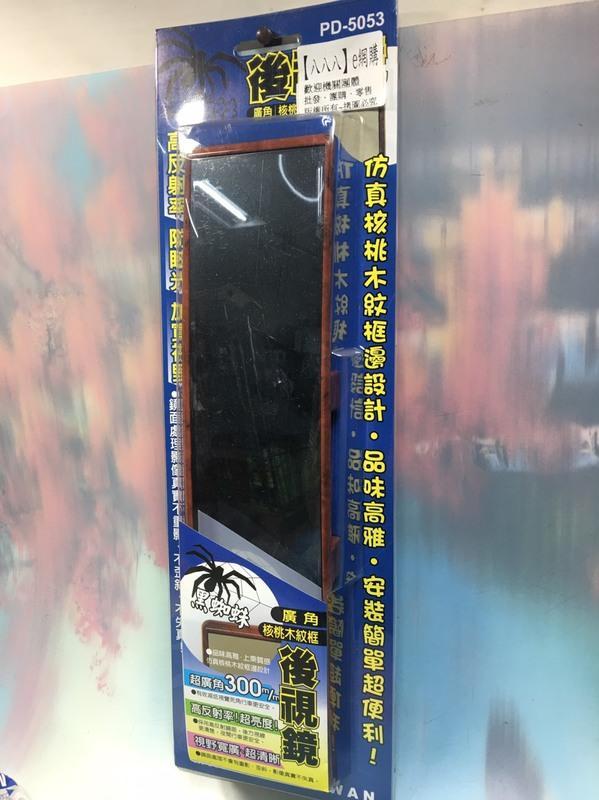 【八八八】e網購~【廣角後視鏡-核木(300mm)PD-5053】137192後照鏡 後視鏡 觀察後方
