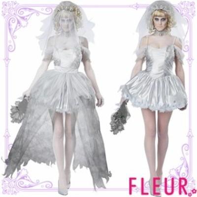 [即納]花嫁ゾンビ ホラー コスチューム ハロウィン衣装 4点セット ペア 小悪魔 魔女 海賊 童話 プリンセス ナース