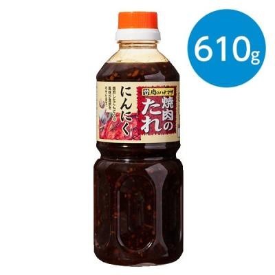 焼肉のたれ/にんにく(610g)
