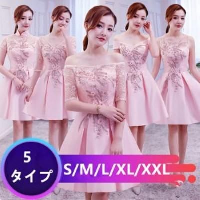 パーティードレス 膝丈ドレス 上品レディース ミニドレス 高級刺繍 ハイウエスト きれいめ フォーマル 5タイプ ピンク色