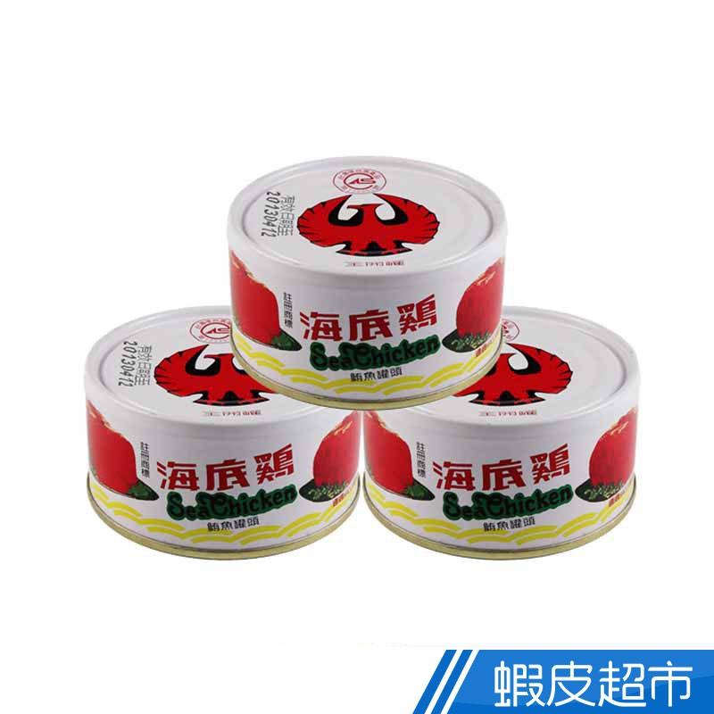 紅鷹牌-海底雞(170gX3入)  現貨 蝦皮直送