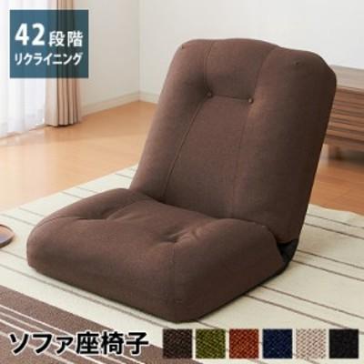 座椅子 座いす あぐら座椅子 座イス ワイド座椅子 リラックスチェア リクライニング ソファ ソファー 一人掛け チェア クッション ローソ