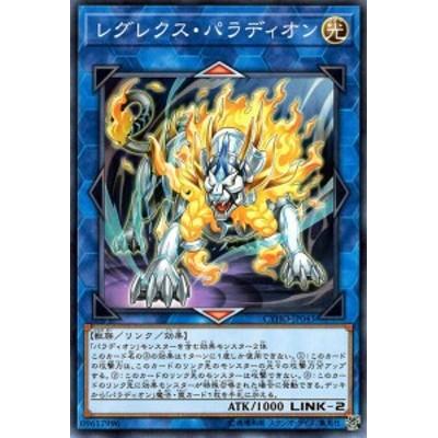遊戯王カード レグレクス・パラディオン ノーマル サイバネティック・ホライゾン CYHO  リンク 光属性 獣族