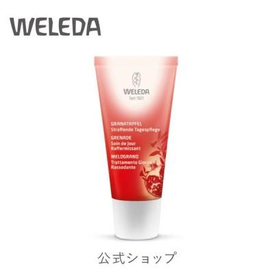 公式 正規品 ヴェレダ WELEDA ざくろ デイクリーム 30mL