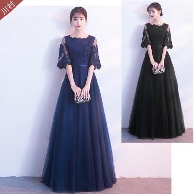 パーティードレス ロングドレス  結婚式ドレス 袖付き 大きいサイズ ワンピース 大人 上品 フォーマル 結婚式 ウェディングドレス 上品 お呼ばれ 食事会 二次会