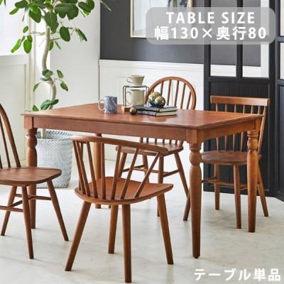 ダイニングテーブル 4人掛け用 テーブル おしゃれ 幅130cm 無垢材 木製テーブル 食卓テーブル 北欧 レトロ アンティーク