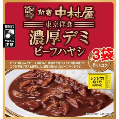 新宿中村屋 東京洋食 濃厚デミビーフハヤシ 特製デミグラスの香りとコク (180g*3袋セット)