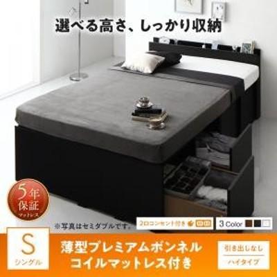 ベッド 棚 コンセント付き 収納ベッド 薄型プレミアムボンネルコイルマットレス付き 引き出しなし ハイタイプ