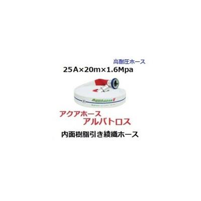 消防散水用ホース 25A×20m×1.6Mpa 岩崎製作所 アルバトロス 未検定品