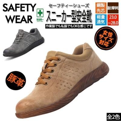 安全靴 セーフティーシューズ スニーカー 作業靴 メンズ レディース 本革 鋼製先芯 軽量 作業 おしゃれ 大きいサイズ 通気 つま先保護 耐摩耗  防刺し靴